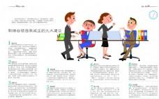 职场白领自我减压的九大建议