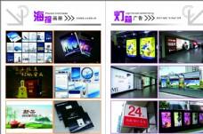 企业 画册 宣传单 海报 折页