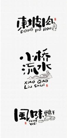 手写日式风格字体设计