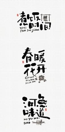 日式小清新风格字体设计