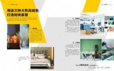 三种高级色打造时尚家居