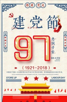 复古中国风建党节主题海报设计