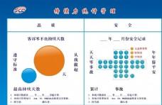 工厂车间量行表统计表排版