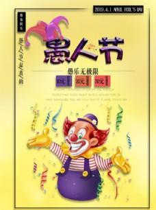 简约愚人节快乐海报