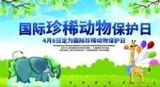 珍惜动物保护日