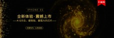 黑金电商数码电器手机轮播促销banner