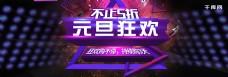 电商淘宝元旦狂欢5折紫色大气数码家电海报