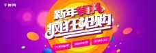 新年狂欢banner