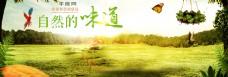 坚果零食淘宝天猫宣传banner