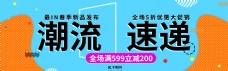 彩色时尚潮流初春新品服装电商banner