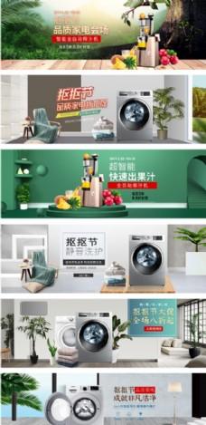 淘宝天猫抠抠节家电会场海报