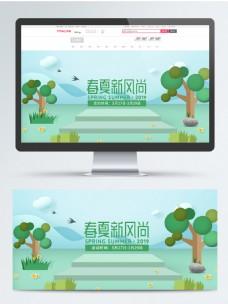 原创春夏新风尚banner绿色小清新海报
