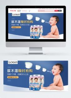 母婴用品纸尿裤促销电商banner