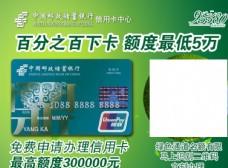 邮政银行信用卡办理