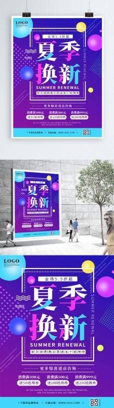 原创春夏秋冬季换新服装男女装宣传促销海报