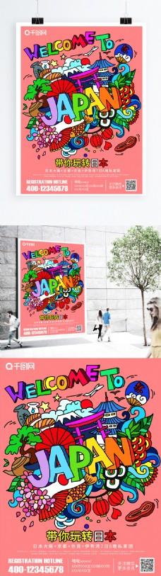 日本旅游手绘宣传单海报