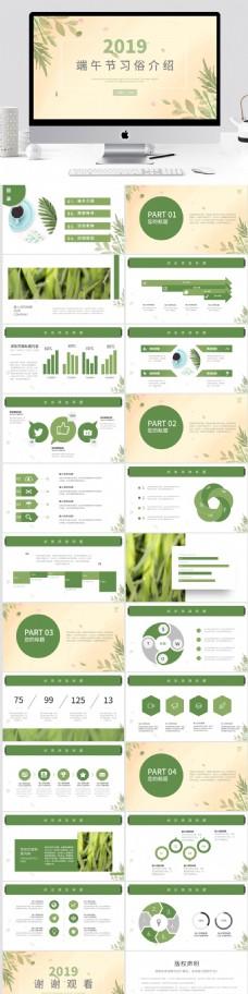 绿色清新植物风端午节习俗介绍PPT模板