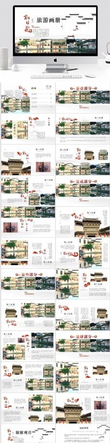 清新杂志风旅行画册ppt模板