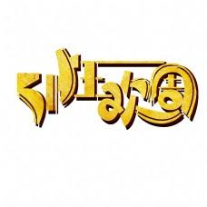 简单大气51狂欢周2字体设计