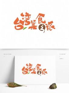 黄色台湾美食之旅立体字设计