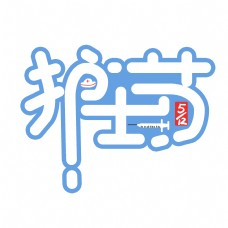 简单大气护士节字体设计