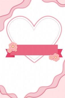 粉色剪纸海报边框