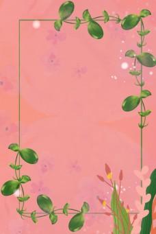 小清新花卉粉红色海报banner背景