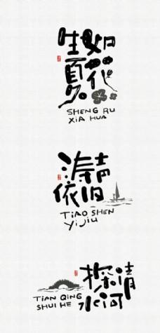 日式风格字体设计