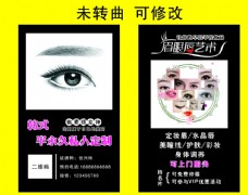 韩式半永久定妆 名片