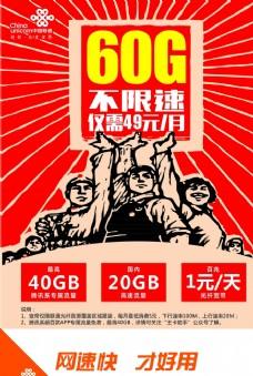 王卡革命60G