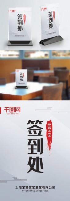 中国风桌卡台卡签到处