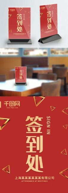 喜庆签到处台卡桌卡