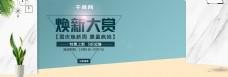 电商国庆电器焕新洗衣机促销banner