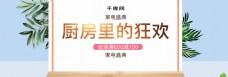 电商清新蓝色厨房电器数码电器促销海报