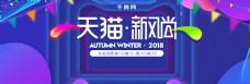 天猫新风尚秋冬新风尚美妆渐变banner
