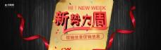 黑色炫酷数码电器新势力周banner