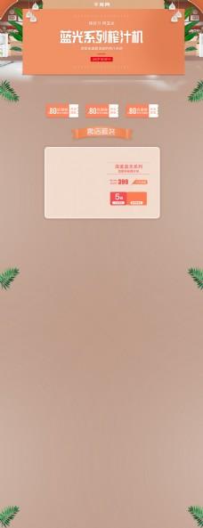 数码电器家居暖色榨汁机海报首页