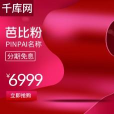 喜庆红色手机充电宝数据线耳机主图