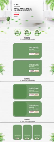 数码电器家居绿色时尚简约轻奢海报首页