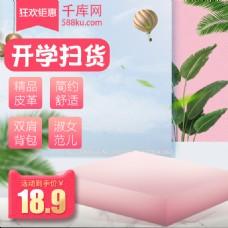 夏凉节数码电器活动促销海报banner