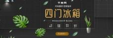 黑色数码电器冰箱微立体banner