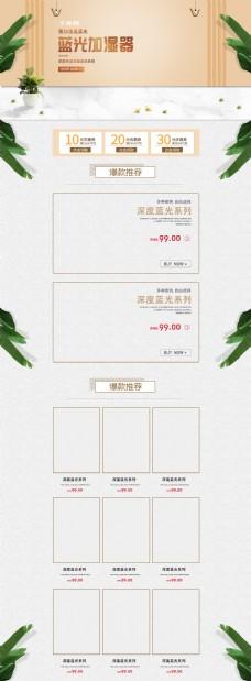 数码电器暖色家居时尚简约海报首页