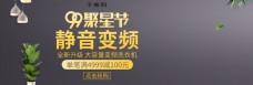 黑金大气99聚星节洗衣机促销banner