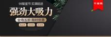 99聚星节家电黑金风立体促销banner