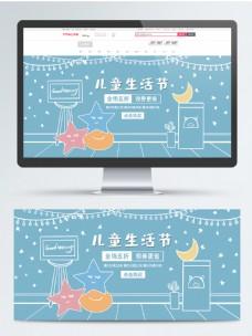 原创手绘虚实象生母婴用品促销banner