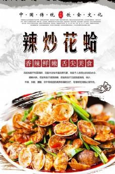 辣炒花蛤海報設計