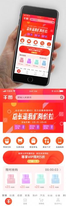 送头图购物喜庆促销商场app首页UI设计