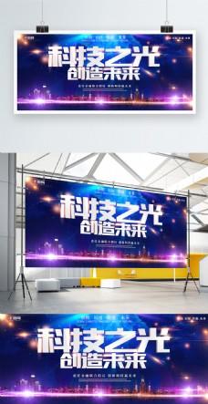 蓝色炫彩创意科技之光创造未来企业展板