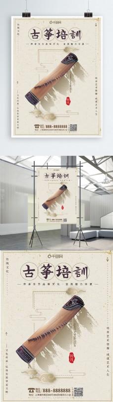 古典古风传统文化声乐古筝培训招生海报