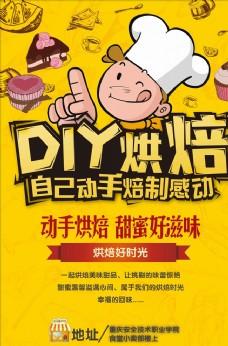DIY烘焙培训海报